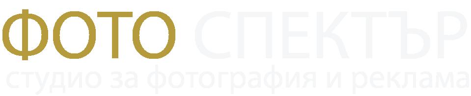 """студио за фотография и реклама """"СПЕКТЪР"""" – Шумен"""